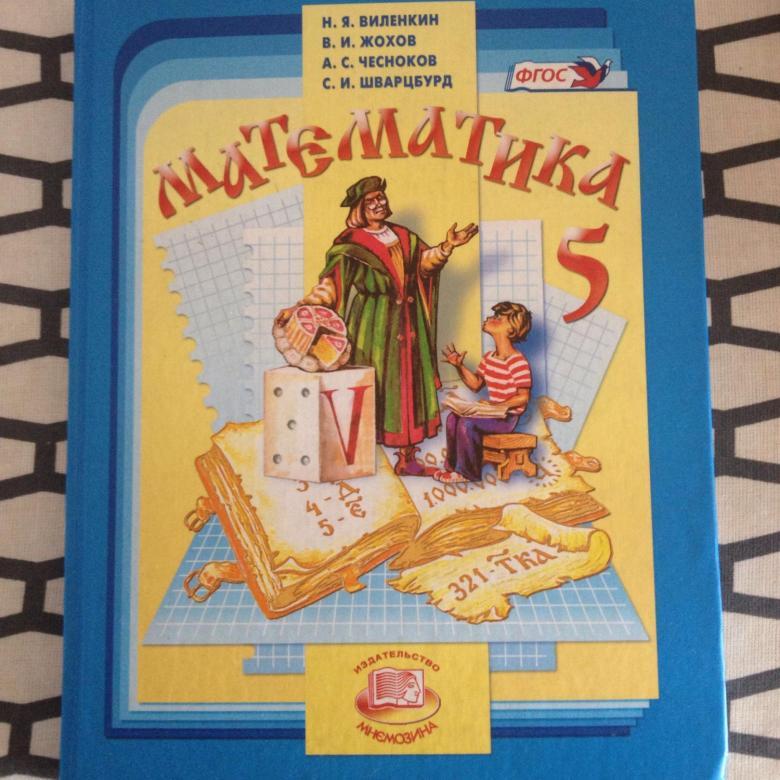 Гдз По Математике 5 Класс Старый Учебник
