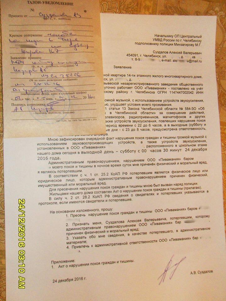 Заявление о нарушении закона о тишине принял