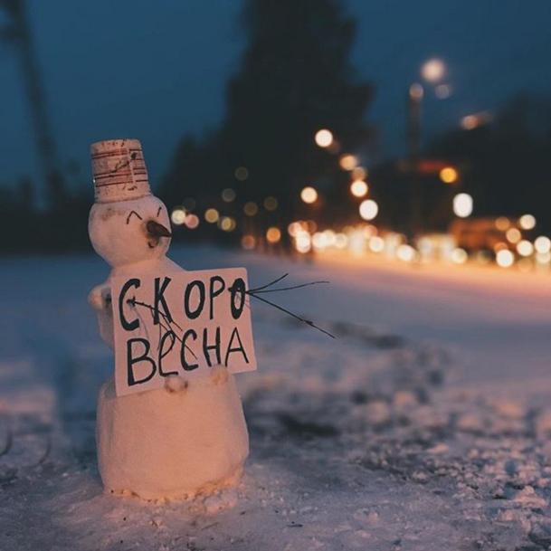 проходят картинки про уход зимы прикольные фото баночке
