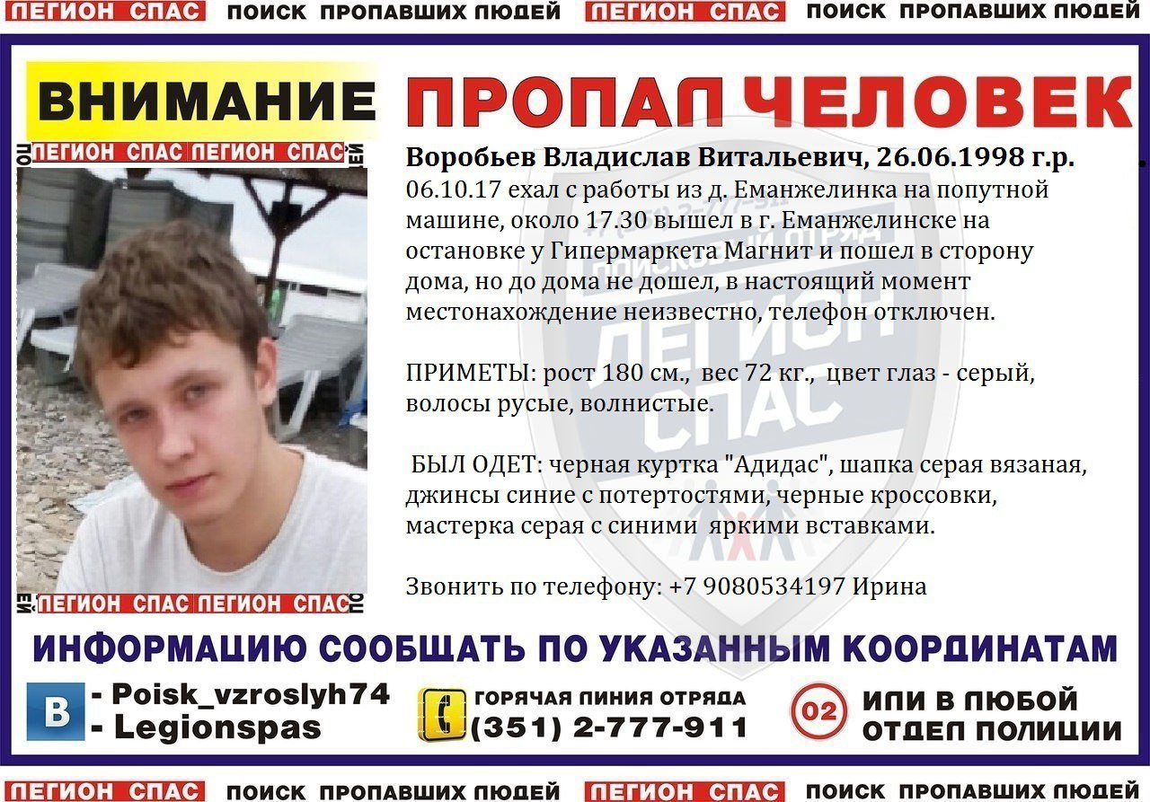 шляпу еманжелинск транс авто вакансии бензина Острава составляет